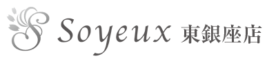Soyeux ソワイユ東銀座店│東京都中央区銀座 トータルエステサロン(ボディケア・フェイシャル・脱毛・ダイエット)